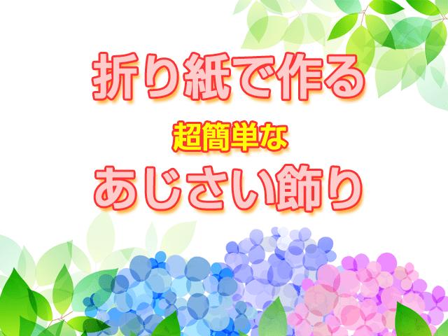 ajisai_origami