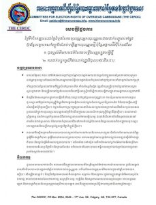 press-release-for-voter-registration-inclusiveness-1