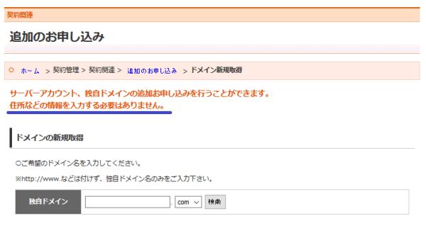 wpXのドメイン追加の申し込み