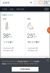 北京の6月上旬の天気予報