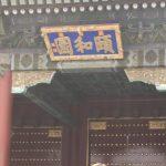 中国 北京にある世界遺産、頤和園(いわえん)をツアーで回った旅行記と見どころ
