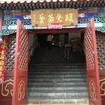 北京にある茶芸館「頤馨茶芸」で高級烏龍茶 鉄観音を購入した感想とお土産について