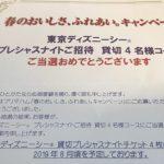 プリマハムの懸賞で当選!東京ディズニーシー プレシャスナイト 貸切イベントご招待コース
