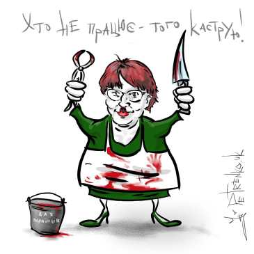 ..Кастрація — остаточне вирішення українського питання бідності.. — третьякова.