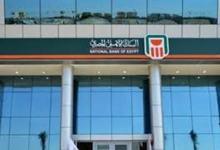 Photo of ننشر رسالة البنك الأهلى المصرى التحذيرية لجميع العملاء