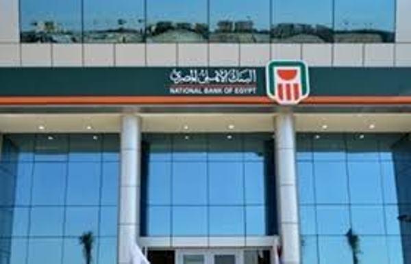 فروع البنك الأهلى المصرى فى محافظة القاهرة وكالة أنباء البترول