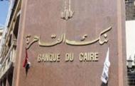 فروع بنك القاهره التى تعمل حتى الساعة السادسة مساء لصرف حوالات المصريين بالخارج