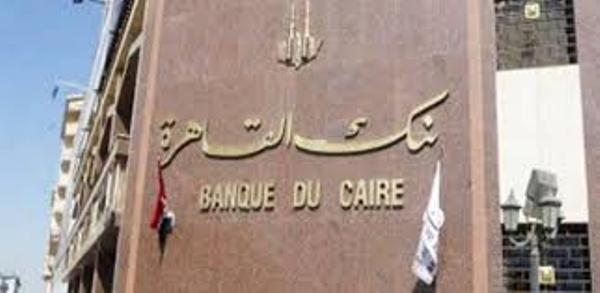 مواعيد وساعات العمل فى بنك القاهرة