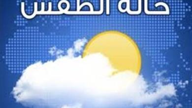 Photo of تعرف على درجات الحرارة المتوقعه اليوم الجمعة..ومناطق سقوط الأمطار
