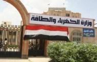 الكهرباء توضح حقيقة تحصيل 30 جنيها على الفواتير شهريا لصالح صندوق تحيا مصر