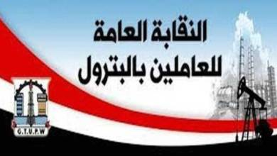 Photo of بعد غداً..الاعلان عن مشروع التأمين الجماعى للعاملين بشركات بقطاع البترول