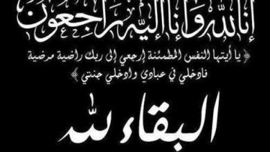 Photo of وفاة والد محمد عبد الغفار وكيل وزارة البترول للشؤون الأدارية
