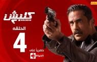 مسلسل كلبش2 الجزء الثاني – الحلقة الرابعة ٤ (Kalabash2 (EP4