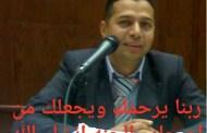 وفاة شريف سعودى مدير إدارة التحقيقات بقانونية بتروسبورت..واللجنة النقابية تنعى الفقيد