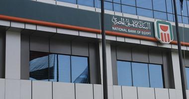 Photo of البنك الأهلى: لسنا جهة صرف منحة العمالة غير المنتظمة.. ونؤكد على إجراءات السلامة