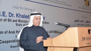Photo of أوابك تعقد الاجتماع الـ 103لوزارء البترول والطاقة بالمنظمة بعد غداً فى الكويت