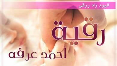 Photo of وكالة أنباء البترول تهنىء المهندس أحمد عرفه بالمولودة السعيدة ( رقية )