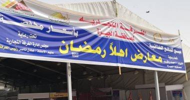اليوم..رئيس جهاز أكتوبر يفتتح معرض سوبر ماركت أهلا رمضان لخدمة سكان المدينة