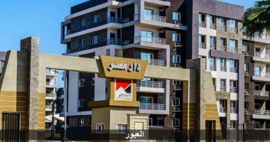 19 يونيو.. آخر موعد لاستلام وحدات دار مصر بمدينة دمياط الجديدة