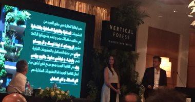 Photo of مصر إيطاليا تنشئ أول غابة عمودية بالعاصمة الإدارية باستثمارات 3 مليارات جنيه