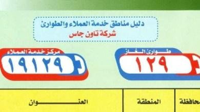 Photo of تعرف على مناطق خدمة العملاء وأرقام طوارىء الغاز الطبيعى