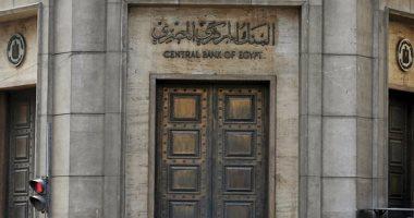 البنك المركزى: مصر تطرح أذون خزانة لأجل عام بقيمة 1.56 مليار دولار فى 18 نوفمبر