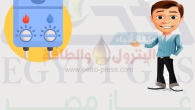 Photo of لازم تعرف من غاز مصر…إستمرار إشعال الشمعة الخاصة بالسخان بيستهلك 15 متر شهريا
