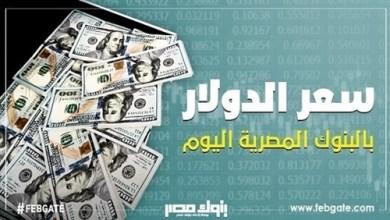 Photo of استقرار الدولار بختام تعاملات الخميس في 23 بنكا.. ويسجل 15.68 جنيها للشراء في «مصر»