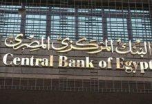 البنك المركزى: الاقتصاد نجح فى إمتصاص أثر صدمة كورونا على ميزان المدفوعات