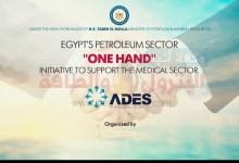 صورة شاهد بالفيديو..الدكتور محمد فاروق الرئيس التنفيذي ل اديس يتحدث عن مبادره وزاره البترول فى مواجهة كورونا
