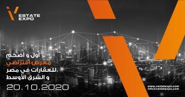 صورة إطلاق أول منصة ومعرض افتراضي(V Estate Expo) للعقارات في مصر والشرق الأوسط برعاية مجموعة من كبرى مطوري العقارات في مصر و الشرق الأوسط