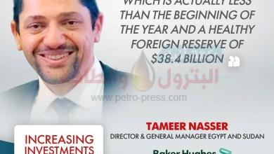 صورة مدير عام بيكر هيوز مصر والسودان يشيد بتقدم وازدهار الاقتصاد المصرى