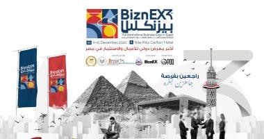 11 جلسة في «بيزنكس 2020» تناقش أبرز قصص نجاح ومشروعات رواد الأعمال