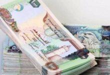سعر الدرهم الإماراتى اليوم الخميس 7-1-2021