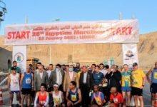 تفاصيل فاعليات ماراثون مصر الدولى بالأقصر بمشاركة 23 دولة عربية وأجنبية
