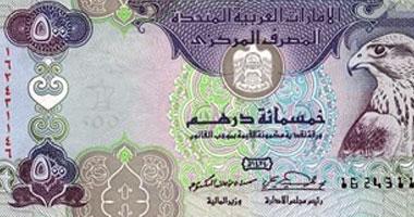 سعر الدرهم الإماراتى اليوم الخميس 28-1-2021