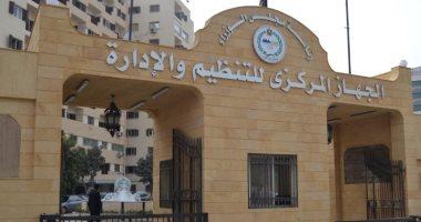 التنظيم والإدارة يوافق على التسوية لعدد 649 موظفا بالهيئة الوطنية للإعلام