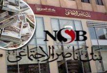 """بنك ناصر: دار الإفتاء تجيز شهادة زاد الخير"""" بعائد سنوى 13%"""