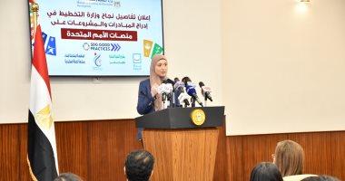 رئيس التنمية المستدامة بالتخطيط: الدولة ستستمر في تقديم عدد من المبادرات الناجحة