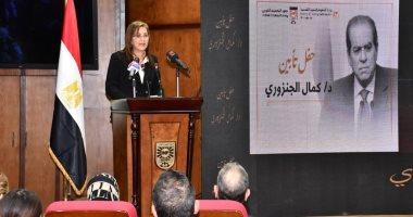 وزيرة التخطيط: الجنزورى رحلة عطاء ونموذج يجسد القيم الوطنية.. صور