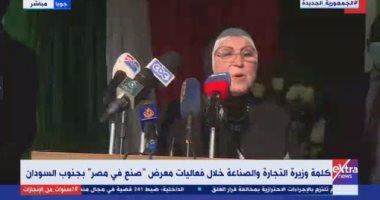 """وزيرة التجارة: معرض """"صنع فى مصر"""" بجوبا تأكيد على دورنا نحو أشقائنا بجنوب السودان"""
