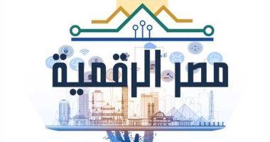 """""""الاتصالات"""" تطلق 13 خدمة للتأمين الاجتماعى على منصة مصر الرقمية"""