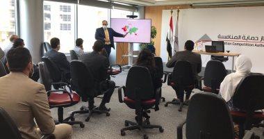 """""""حماية المنافسة"""" يعقد ورشة عمل حول قانونه لعدد من قيادات وزارة الصحة"""