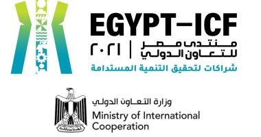 منتدى مصر للتعاون الدولي يُسلط الضوء على أهمية تحفيز مشاركة القطاع الخاص في التنمية