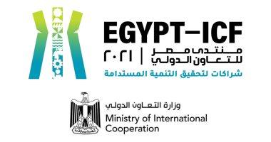 غدًا.. انطلاق فعاليات منتدى مصر للتعاون الدولي والتمويل الإنمائي في نسخته الأولى