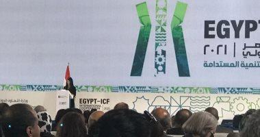 انطلاق فعاليات منتدى مصر للتعاون الدولى والتمويل الإنمائى فى نسخته الأولى.. فيديو