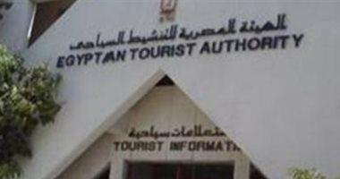 اعتماد الهيكل التنظيمى الجديد للهيئة العامة للتنشيط السياحى