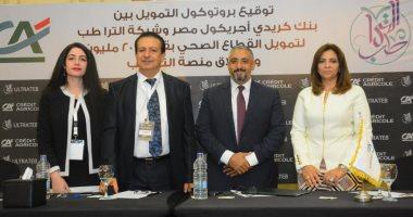 """بنك كريدي أجريكول مصر يوقع بروتوكول مع شركة """"ألترا طب"""" لتمويل بـ200 مليون جنيه"""