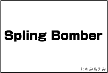 Spling Bomber