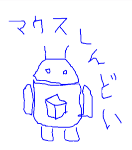 draw_droid
